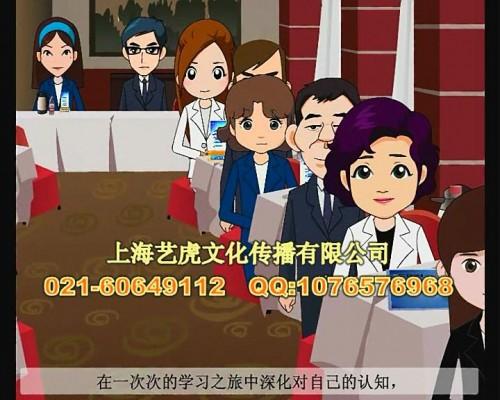 公司规章制度课件动画制作