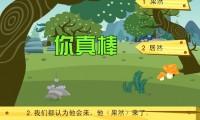 小学语文动画课件制作